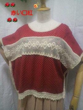Mサイズ〜*インド製レーヨンカギ編みレースドットポンチョレッド