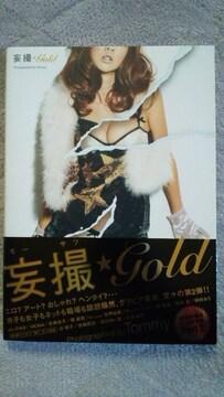 〓ほしのあき「妄撮gold」直筆サイン本〓