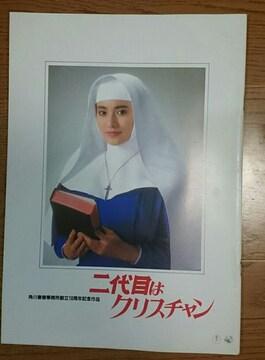 二代目はクリスチャン 志穂美悦子 岩城滉一  柄本明 映画パンフ