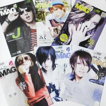 club zy.MAG創刊号など16冊★清春/己龍/ダウト/DaizyStripper