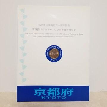 【未使用】地方自治法施行六十周年記念  京都府
