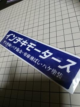 インチキモータース大判ステッカー