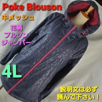 ★Poke Blouson★花柄スポーツジャンバー/ブルゾン★4L★