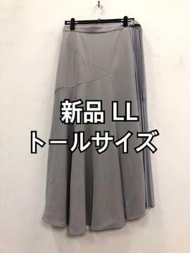 新品☆LLトールサイズ♪グレー系♪お出かけロングスカート☆h359