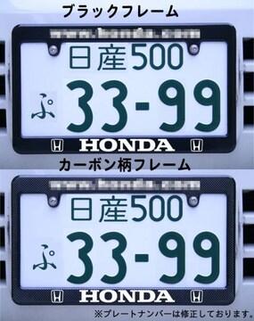HONDA ナンバーフレーム ホンダ カーボン柄・ブラック