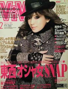 浜崎あゆみ【ViVi】2010年2月号