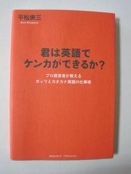 君は英語でケンカができるか?  平松庚三 (著)