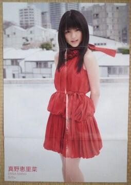 真野恵里菜とモーニング娘。の特大ポスター