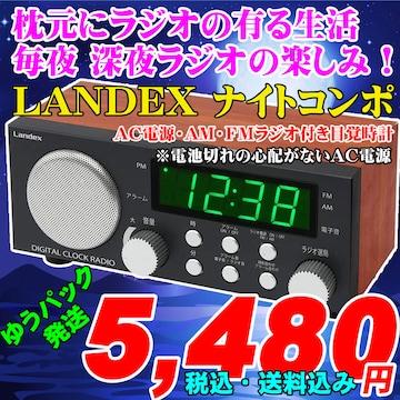 懐かしの深夜ラジオが蘇る ラジオ付き目覚時計