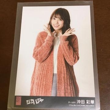 NMB48 沖田彩華 ジャーバージャ 生写真 AKB48