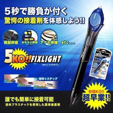 5KO フィックス ライト 透明接着剤 紫外線 5秒 固まる 金属 木材