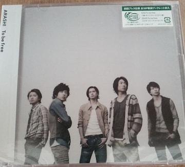 新品未開封★To be free*初回限定盤*シングルCD*メイキング付