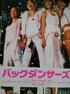 【送料無料】DVD バックダンサーズ《お買い得》