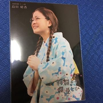 AKB48 島田晴香 絢爛とか爛漫とか 生写真