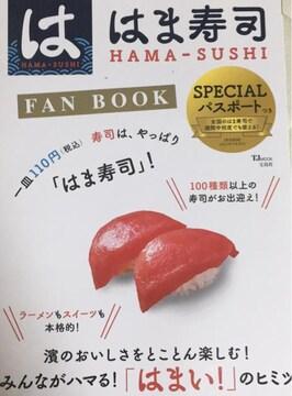 はま寿司 ファンブック