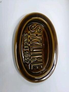 スカイライン オリジナル トレイ