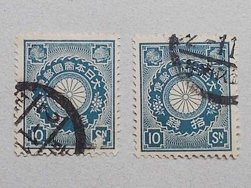 【使用済】菊切手 10銭 2枚