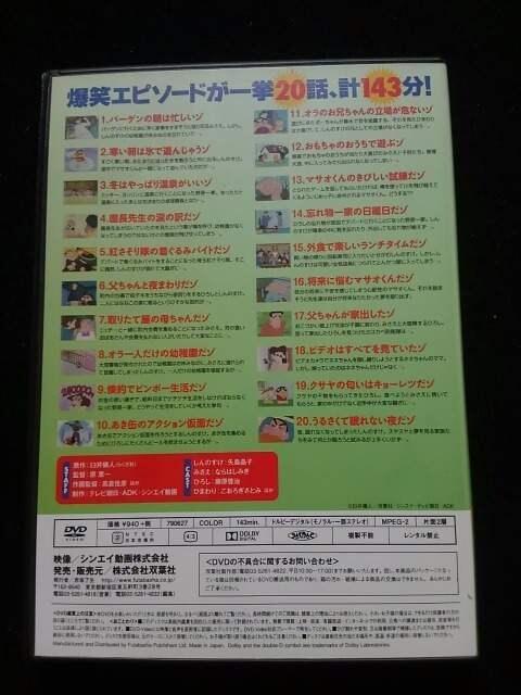 クレヨンしんちゃん 嵐を呼ぶイッキ見 20 DVD TVアニメ 即決 < アニメ/コミック/キャラクターの