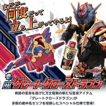 限定 仮面ライダービルド DXグレートクローズドラゴン