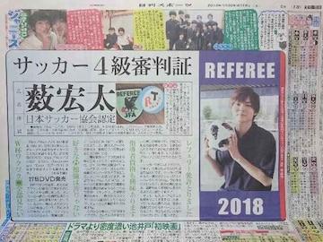 '18.6.16Hey!Say!JUMP薮宏太 日刊スポーツ連載記事サタデージャニーズ