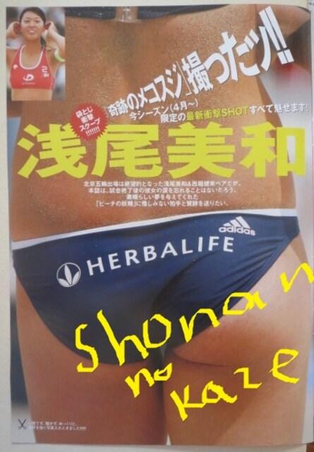 ビーチバレー界の妖精「浅尾美和」さんの現役時代の単独袋とじ