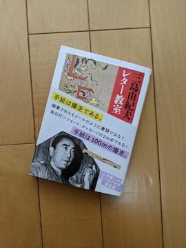 【新品未使用】「三島由紀夫レター教室」小沢健二のエッセイ付