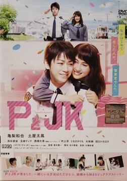 中古DVD PとJK
