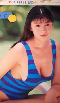 雛形あきこ【1996年カレンダー】