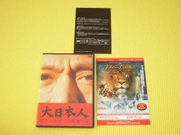 DVD★即決★大日本人★118分★国内正規品
