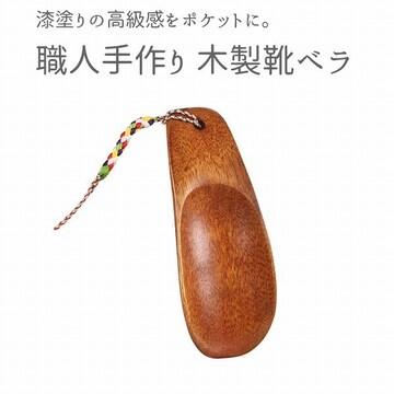 くつべら 靴べら 携帯 木製 おしゃれ ミニ 漆塗り //b5t