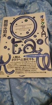 岡田斗司夫●オタク学入門■太田出版