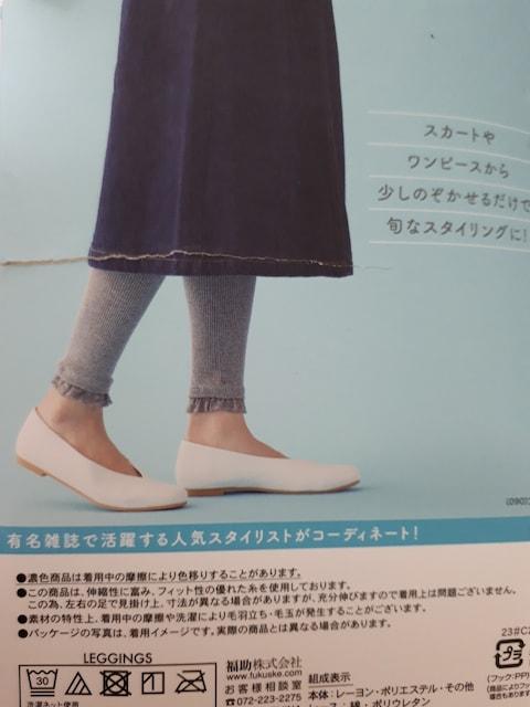 新品未着用  ラメ入り裾レースがお洒落なレギンスタイツ  L~LL < 女性ファッションの
