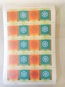 皇太子殿下御成婚記念 62円切手シート 1240円分 1993年 記念切手