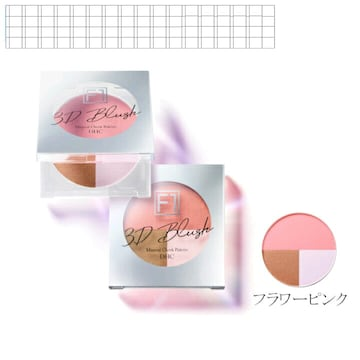 【DHC】立体感♪血色×影×光で立体小顔 ミネラルチークパレット3Dブラッシュ