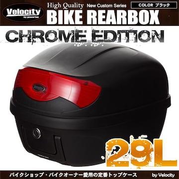 ★バイク リアボックス 29L 持運ハンドル付  【0808-BK】