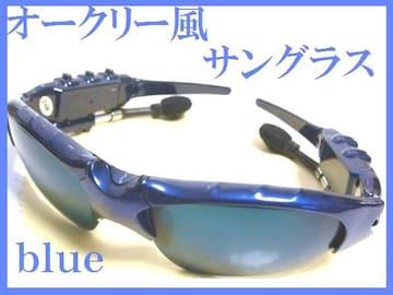 オークリー風256MBMP3プレーヤーサングラス 青