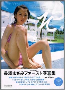 貴重 長澤まさみ・ファースト写真集「そら」未開封1冊