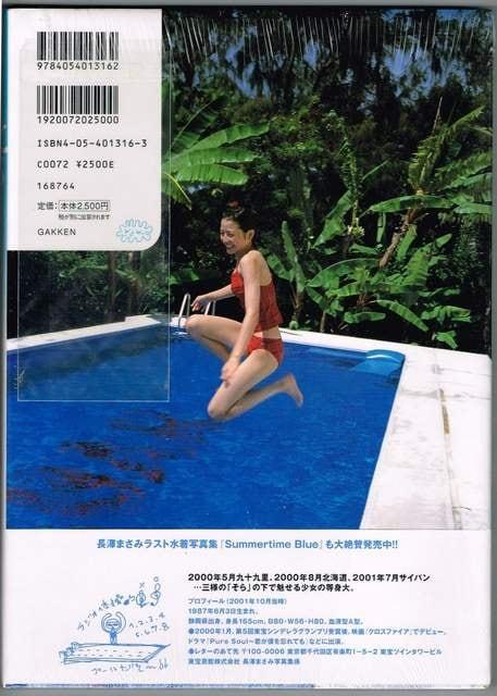 貴重 長澤まさみ・ファースト写真集「そら」未開封1冊 < タレントグッズの