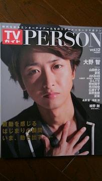 [雑誌]TVガイドPERSON vol.12 嵐・大野智 美品?