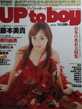 アップ トゥ ボーイ (2006年2月号)香里奈/石原さとみ ※付録欠品