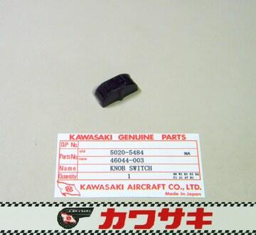カワサキ SG W1 A1 H1 B1 C1 GA スィッチ・ノブ 絶版新品