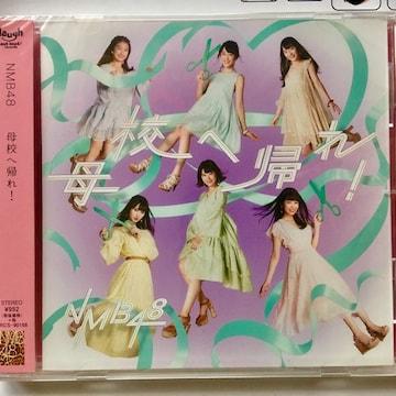 NMB48 母校へ帰れ! 劇場盤 新品未開封