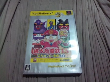 【PS2】桃太郎電鉄15