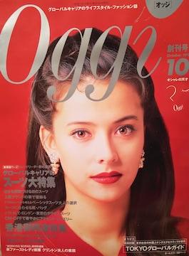 ヒロコ・グレース【Oggi】1992年10月創刊号