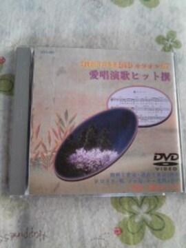 送料無料DVD愛唱演歌ヒット撰67 氷川きよし、都はるみ他