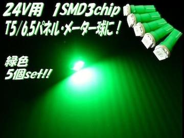 メール便OK!メーター&インパネに!24Vトラック用T5緑色SMDLED×5