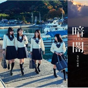 即決 参加券・生写真封入 STU48 暗闇 Type F (+DVD) 新品未開封