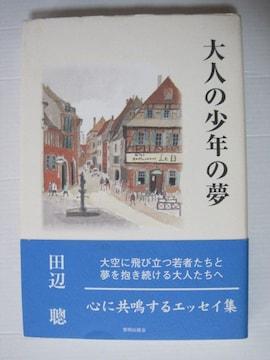 大人の少年の夢 田辺 聡著 (単行本)