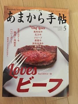あまから手帖 Lovesビーフ みんな大好き! Beef100%な一冊 2019.5