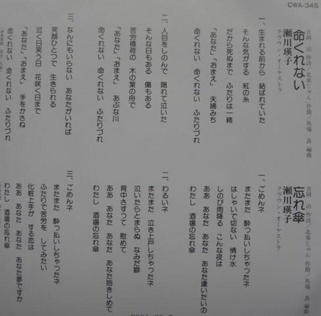 アンティック/コレクション:昭和艶歌瀬川瑛子「命くれない」7.3 < CD/DVD/ビデオの